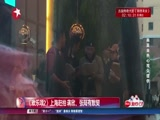 [娱乐星天地]《欢乐颂2》上海赶拍 蒋欣、张陆有默契