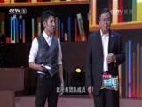 《开讲啦》 20161112 本期演讲者:唐长红
