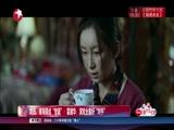 """[娱乐星天地]周迅、秦海璐成""""智囊""""!霍建华:演戏全靠好""""对手"""""""