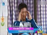 """[娱乐乐翻天]陈赫谢娜组新联盟""""叶赫那拉"""" 陈赫跨界主持自认颜值取胜"""