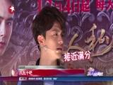 """[娱乐星天地]厨艺大比拼 马天宇""""甘拜下风""""赞郑爽"""