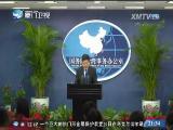 """国台办回应台湾加入RCEP:""""5·20""""后形势有了新变化"""