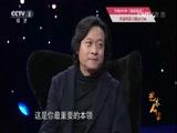 [艺术人生]舒楠讲述歌曲《不忘初心》的创作故事