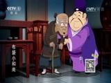 [第1动画乐园]《布袋小和尚2》 第38集 老人的传家宝