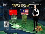 纳吉布访华 与中国达成军备采购 军情全球眼 2016.12.03 - 厦门电视台 00:25:08