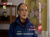 《这里是北京》 20161211 三山五园——访古迹 有新意
