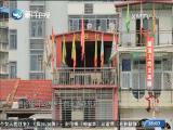 屋顶上的龙珠殿 闽南通 2016.12.10 - 厦门卫视 00:24:30