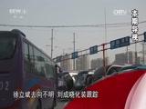 《撒贝宁时间》 20161218 刑警队长 刘成晓