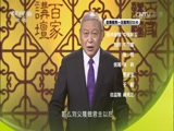 《百家讲坛》 20170101 国史通鉴·两晋南北朝篇(11)开辟南朝