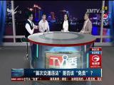 """""""首次交通违法""""是否该""""免责""""? TV透 2017.1.3 - 厦门电视台 00:25:01"""