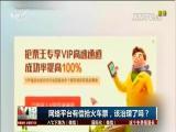 网络平台有偿抢火车票,该治理了吗? TV透 2017.1.4 - 厦门电视台 00:24:57