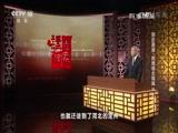 [百家讲坛]国史通鉴·两晋南北朝篇(18) 东西魏建立