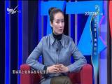 王亚彬——舞者初心 玲听两岸 2017.01.07 - 厦门电视台 00:28:31