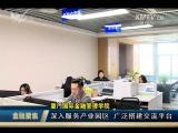 金融聚焦 2017.01.07 - 厦门电视台 00:15:26
