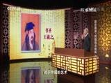 [百家讲坛]国史通鉴·两晋南北朝篇(19)南朝旧事 传统文化发展
