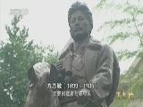 《方志敏》 第一集 农运风云