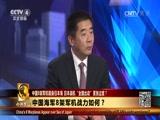 """《今日关注》 20170110 中国8架军机现身日本海 日本战机""""全国出动""""紧张过度?"""