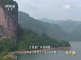 《方志敏》 第六集 血战东南