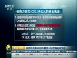 [整点财经]赵薇称自掏6000万融资30亿收购万家文化