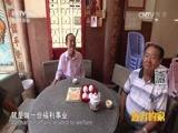[远方的家]一带一路(98)柬埔寨:潮州会馆里的浓郁中国味