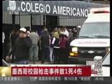 [中国新闻]墨西哥校园枪击事件致1死4伤