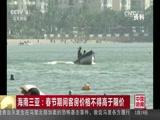 [中国新闻]海南三亚:春节期间客房价格不得高于限价