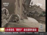 """[中国新闻]土失事货机""""黑匣子""""送往莫斯科鉴定"""
