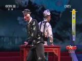 [快乐戏园]京剧《三岔口》选段 表演:杨雪斌 等