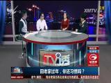 回老家过年,你还习惯吗? TV透 2017.1.25 - 厦门电视台 00:24:26