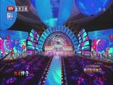 2017北京卫视春晚 歌舞《红红火火》 演唱:大张伟