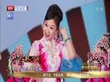 2017北京卫视春晚 京剧《春色满园》 演唱:孟广禄 刁丽 耿巧云等