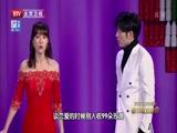 2017北京卫视春晚 小品《恋爱倒叙2》 表演:高晓攀 刘洪悦 李鸣智 何晓峰等