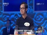 [中国诗词大会]擂主争霸赛 刘泽宇VS彭敏