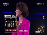 [中国诗词大会]个人追逐赛 挑战者:扎西才让