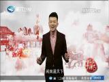 《欢喜过大年》 新春特别节目 闽南通 2017.01.28 - 厦门卫视 00:24:18