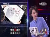 [中国诗词大会]擂主争霸赛 陈更VS彭敏