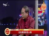 """回家""""那些事儿""""(三):红包里的世态人情 TV透  2017.1.31 - 厦门电视台 00:24:57"""