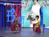 白雪:回归越剧 不忘初心 玲听两岸 2017.01.29 - 厦门卫视 00:39:57
