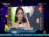 [中国电影报道]明星聊过年:赵丽颖的春节记忆
