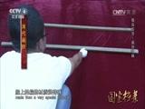 20170203 儒商传奇—披荆斩棘