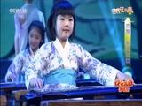 [快乐戏园]古琴《阳关三叠》 表演:上海市松江区中山小学