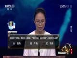 《中国诗词大会》 20170203 第二季