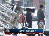 """""""压岁钱""""应该归谁管? TV透 2017.2.5 - 厦门电视台 00:25:00"""