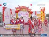 新春特别节目 民间达人 闽南通 2017.02.05 - 厦门卫视 00:23:50
