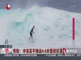 惊险!冲浪高手挑战4.6米筒状巨浪
