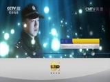 《天网》 20170206 警察的故事·贵定6.8抗洪海报