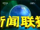 02月09日 新闻联播