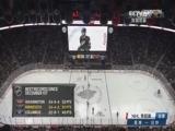 [NHL]常规赛:芝加哥黑鹰VS明尼苏达狂野 第一节