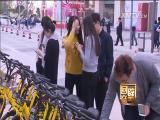 共享单车尝试设立推荐停车点 文明论坛 2017.2.12 - 厦门电视台 00:09:16