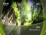 翠华山冰洞(上) 00:24:52